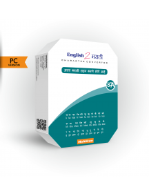 E2M Character Converter (PC License) Best English to Marathi Converter and Typing Transliteration Software