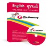 Gujarati Dictionary (PC License) Gujarati Dictionary Software | Best English to Gujarati Speaking Dictionary